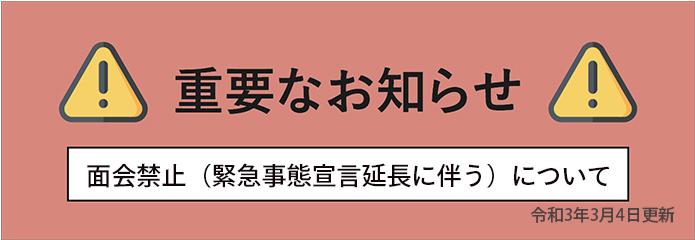 【重要なお知らせ】面会禁止(緊急事態宣言に伴う)について