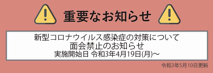 【重要なお知らせ】面会禁止について