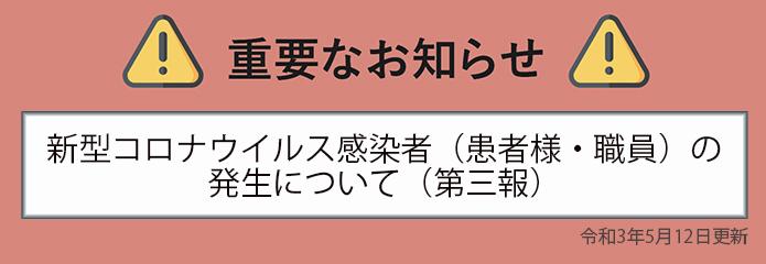 【重要なお知らせ】新型コロナ感染者の報告