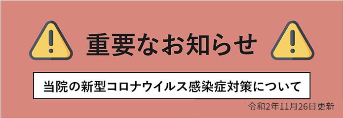 【重要なお知らせ】当院の新型コロナウイルス感染症対策について