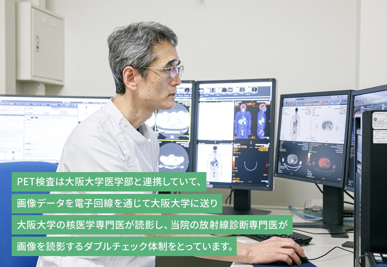 放射線診断科