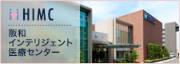阪和インテリジェント医療センター