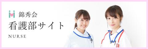 医療法人錦秀会 看護部サイト