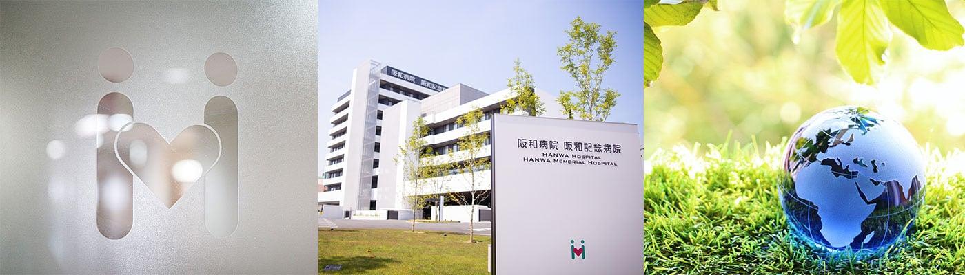 病院 コロナ 高台